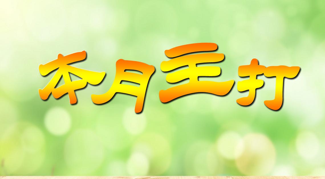 """""""星""""品推荐 西美杰十二月优选"""