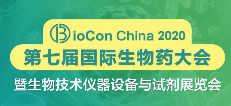 西美杰成功参加2020第七届国际生物药大会